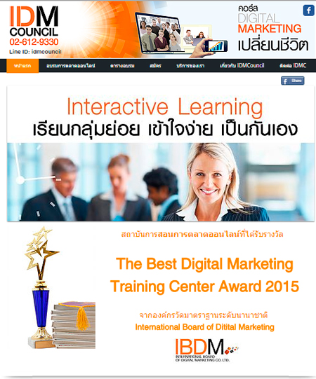 The Best Digital Marketing Training Center Award 2015