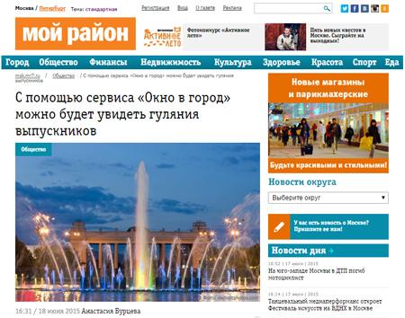 Fountain Gorki Park