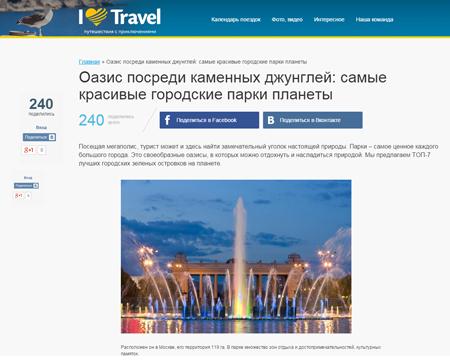 Gorky Park fountain